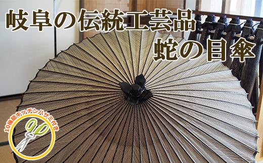 【120046】「岐阜和傘」岐阜を代表する伝統工芸品蛇の目傘縞模様 グレー