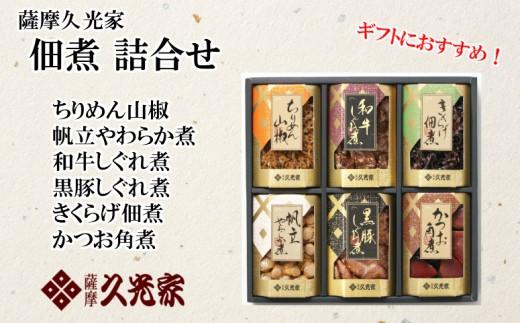 31-60 ◆久光家佃煮詰め合わせ(KBS-50)