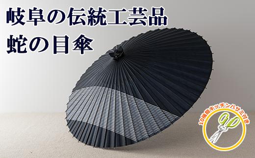 【144012】「岐阜和傘」岐阜を代表する伝統工芸品 蛇の目傘 縞帯(紺)