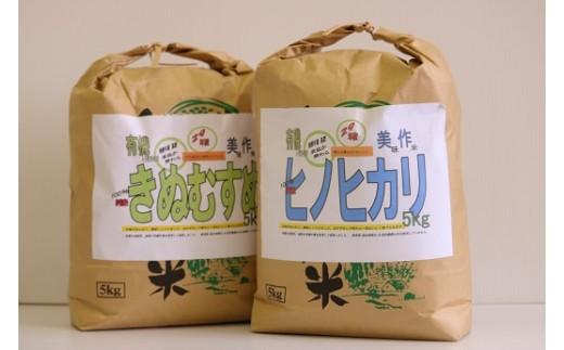 A-29 平成30年産 美作のお米食べくらべセット(2種類×5kg)