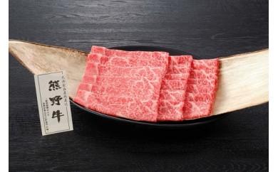 熊野牛 しゃぶしゃぶ用ロース肉 640g