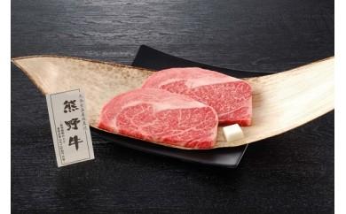 熊野牛 ロースステーキ 240g×4