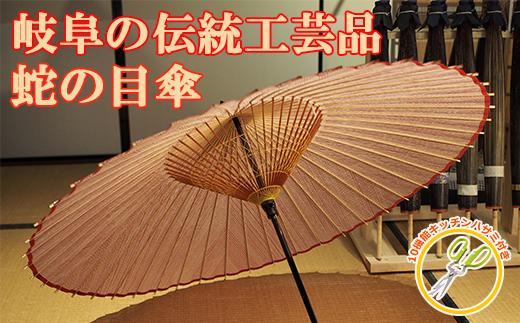 【120047】「岐阜和傘」岐阜を代表する伝統工芸品蛇の目傘縞模様(茜色)