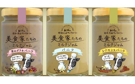 S7-02 飛騨高山ファクトリー 美食家たちのミルクジャム