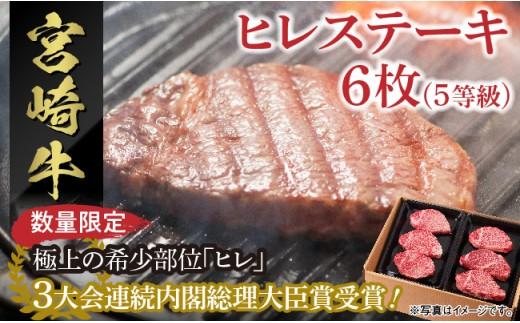 6-08「30年度」宮崎牛ヒレステーキ6枚(5等級)