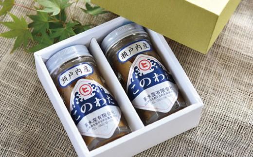 o11-1 瀬戸内のごちそう 日本三大珍味 『このわた』2本セット