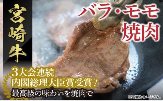 H0602宮崎牛バラ・モモ焼肉