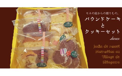 手づくり工房のパウンドケーキとクッキーセット.deux【北川村モネの庭マルモッタン】