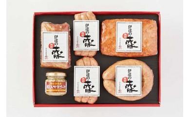 D7073-C【伊達の純粋赤豚】ハム・ソーセージ詰合せ【19000pt】