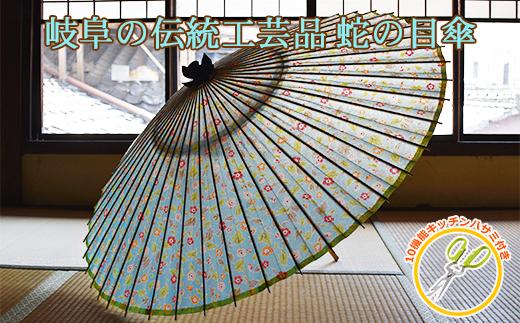 【120043】和傘「岐阜和傘」岐阜を代表する伝統工芸品蛇の目傘(花柄)