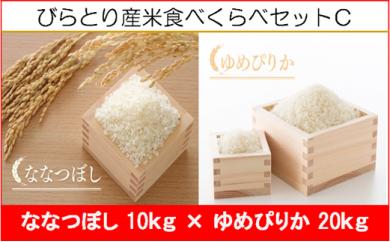 びらとり産米食べくらべセットC