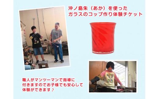 A685 沖ノ島朱(あか)コップ作り体験ペアチケット