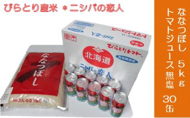 「びらとり産米」ななつぼしと「ニシパの恋人」トマトジュースのセット
