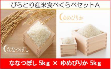 びらとり産米食べくらべセットA ななつぼし5kg、ゆめぴりか5kg