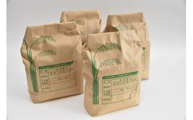 減農薬無化学肥料栽培 コシヒカリ8㎏