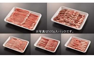 AD7014-C田んぼ豚1kg・放牧とお米で育った希少な豚肉の詰合せ【11000pt】