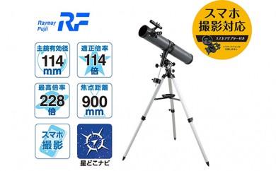 [№5809-2393]レイメイ藤井 天体望遠鏡 赤道儀 反射式 スマホ撮影 アプリ対応 RXA190