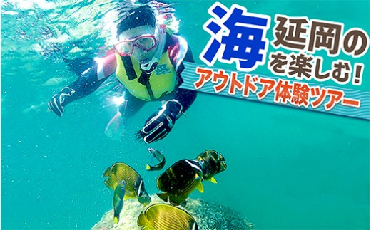 Q1  延岡の海を楽しむ!アウトドア体験ツアー