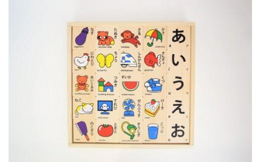 【B-7】郡上八幡のもじ積み木(郡上の木のおもちゃ)
