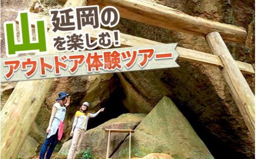 Q2  延岡の山を楽しむ!アウトドア体験ツアー