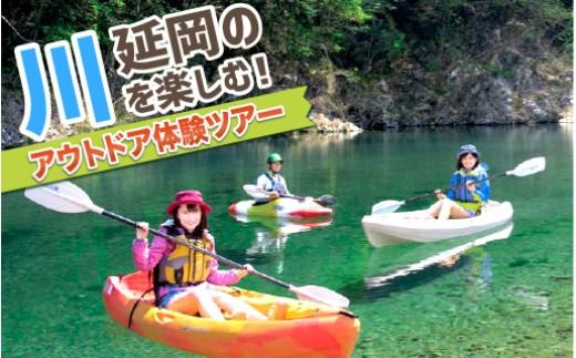 Q3 延岡の川を楽しむ!アウトドア体験ツアー