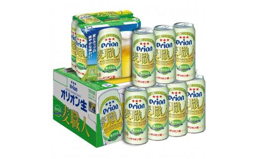 2807 オリオン麦職人 発泡酒 (500ml×24缶)