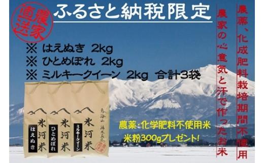 NB444 平成30年産 「氷河米」農薬、科学肥料栽培期間中不使用 はえぬき、ひとめぼれ、ミルキークイーン各2㎏ 合計6kg おまけ このお米で作った米粉300gプレゼント!  AG