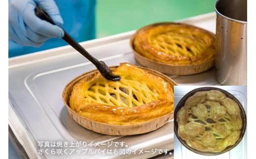 サクサク さくら咲く アップルパイ 特選6号 P-2【最高に美味しいパイを届けたい!】