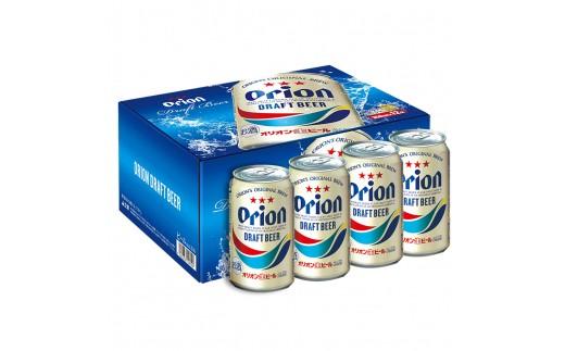 2801 オリオンドラフトビール 化粧箱入り (350ml×12缶)