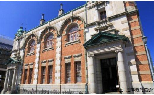 近隣観光施設(旧唐津銀行)