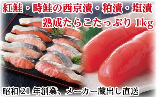 CC-50003 【メーカー蔵出し】西京漬・粕漬・塩漬け鮭と熟成たらこ1kg[334291]