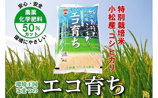 A5.【農薬・化学肥料を半分に低減】エコ育ち精米5kg