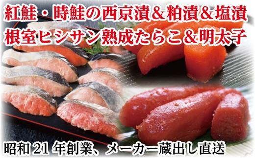 CC-50004 【メーカー蔵出し】西京漬&粕漬&たらこ&明太子[334292]