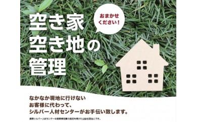 [№5566-0082]空き家管理