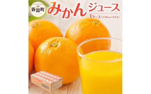 A-121 果汁100%<みかんジュース 125ml×24本 1ケース>【2,500pt】
