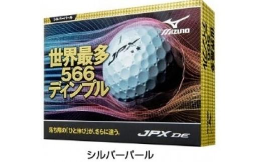 【48006】ミズノ ゴルフボール JPX DE シルバーパール 3ダース