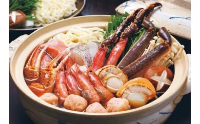 【期間限定】海鮮寄せ鍋セット(ロシア産他/網走市内加工)