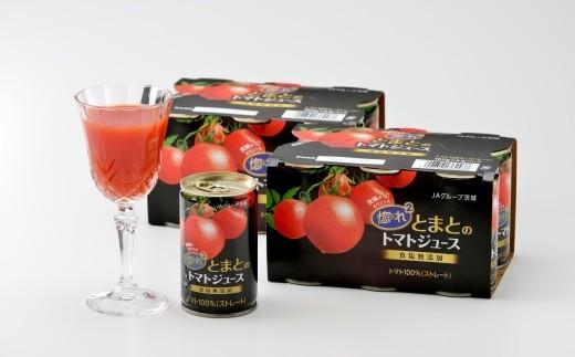 121惚れぼれとまとのトマトジュース(食塩無添加)