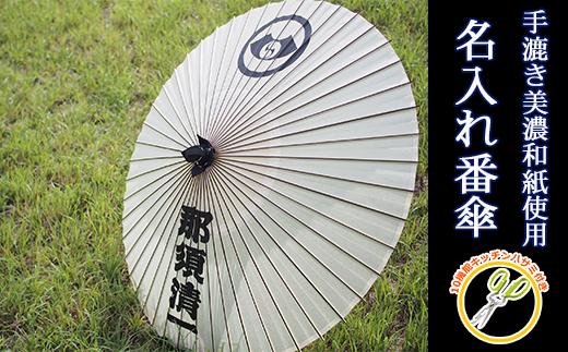 【177005】和傘名入れ番傘岐阜の伝統工芸品手漉き美濃和紙使用の高級品