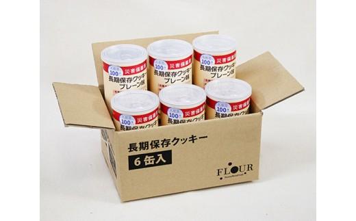 C-52 長期保存クッキー6缶入(プレーン味) / お菓子 焼き菓子 災害備蓄用 国産小麦 非常食 大阪府 特産品
