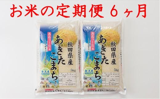 新米予約【定期便6ヶ月】300P3001 秋田県産あきたこまち(無洗米)10kg【300P】