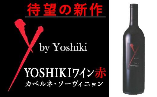 【a01】YOSHIKIワイン赤「Y by Yoshiki 2016」