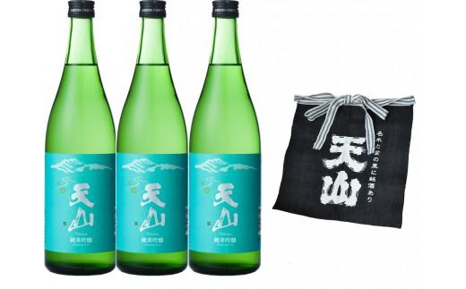 20-27 天山 純米吟醸720ml 3本セット