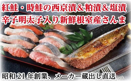 CC-50005 【メーカー蔵出し】さんま明太子と西京漬&粕漬[334293]