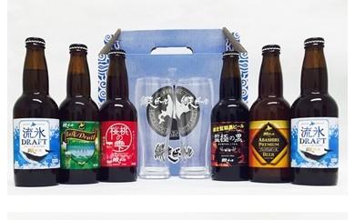 網走ビール【6本】+オリジナルグラス【2個】セット