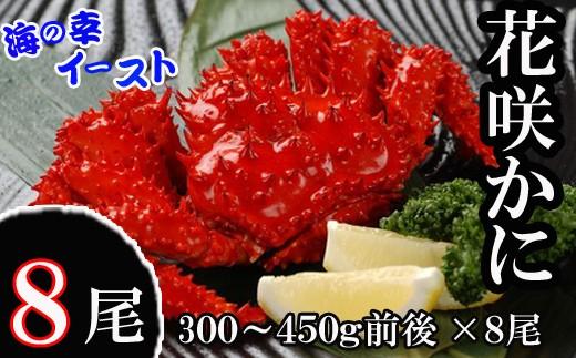 CC-32003 【北海道根室産】花咲ガニ300~450g前後×8尾