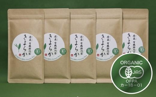 405 有機JAS認定・オーガニック掛川茶「きよらか」70g×5袋 掛川では珍しい普通蒸し茶