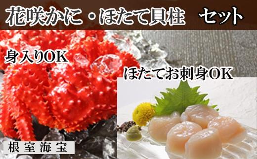 CB-48007 【北海道根室産】ほたて貝柱500g・花咲ガニ500~650g前後×1尾