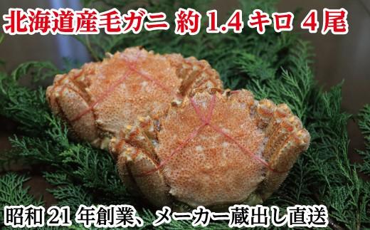 CD-50003 【メーカー蔵出し】北海道産毛ガニ4尾(計約1.4kg)
