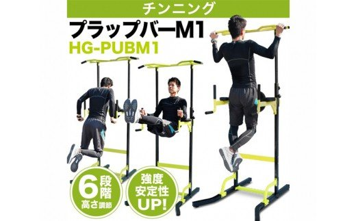 No.067 チンニング&ディップススタンド プラップバーM1 HG-PUBM1 / トレーニング 健康 筋トレ 群馬県 人気